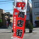 100円商店街/ハッピーハロウィン・お菓子&スタンプラリー