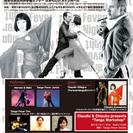 Tango Fever Nightアルゼンチンタンゴショー