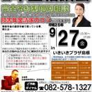 【広島安佐・島根障害年金相談室】による、専門の社会保険労務士へ言い...