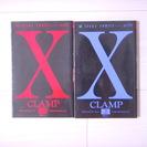 【漫画】 X-エックス- 1,2巻