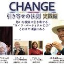 『CHANGE』上映会&引き寄せの法則実践セミナー