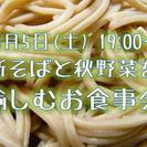 札幌で飲もう!! 新そばと秋野菜を愉しむ会