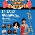 Ragtime&Gershwin~アメリカンルーツ・ミュージックを...