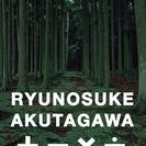 【文学+−×÷】芥川龍之介編 gojunko公演「ぼん、やり」