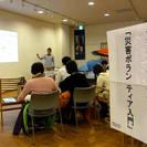 【参加費無料】10/26宮城・仙台開催!!「災害ボランティア入門」