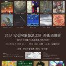 2013安心院葡萄酒工房美術会議展