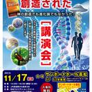 「地球人は科学的に創造された」講演会開催!