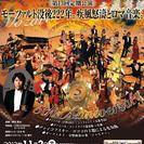 室内合奏団THE STRINGSオーケストラ 第13回定期公演「モ...