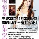 saya Live@京都FANJ ~音楽で伝える、日本の心~