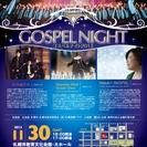 Heavenly Wind presents GOSPEL NIG...