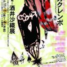 """酒井沙織展 「hide and seek カクレンボ」""""ORI×I..."""