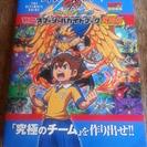 NintendoDS&3DS ゲーム攻略本<イナズマイレブン>