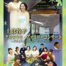 土倉牧子クリスマス・ファミリーコンサート~ブラスアンサンブル・セゾ...