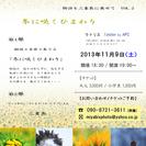 渋谷ラトリエ 朗読を三重奏に乗せて VOL.2  「冬に咲くひまわ...