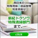 西日本の特殊清掃・遺品整理・ハウスクリーニング、消臭は新紀トクソウへ!