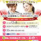 大分市出会い応援事業☆12月8日(日)第1回婚活パーティーin大分...