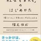 『「社会を変える」のはじめかた』横尾俊成トーク!!