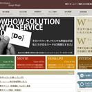 DTP,WEBデザイナー、コーダーの募集