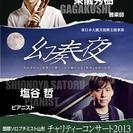 国際ソロプチミスト山形 チャリティーコンサート2013