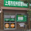 上尾市役所前整体院(その他Kokoro Group店舗) 整体師・...