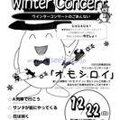 ★所沢北吹奏楽団 ウインターコンサートのお知らせ★