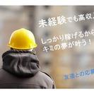 稼げる!高収入!戸建て住宅の ①ボード貼り ②軽鉄下地施工 募集!