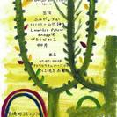 ライブイベント『虹を編む人』