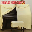 ピアノカバー 人気のベージュ色!1番人気です!