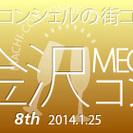 街コンシェルの街コン 「第8回 金沢MEGAコン」
