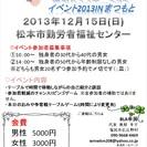 婚活レクリエーションイベント2013