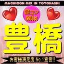 第3回街コンMix in 豊橋 バレンタイン前の大チャンス!豊橋駅...