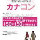 12月8日(日)今話題の大合コン「カナコン」が名古屋・金山に来る!