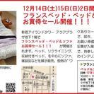【オススメ】 ★12/14(土)15(日)フランスベッド ベッド&...