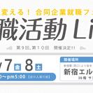 合同企業説明会、転職活動Live3月開催決定!!
