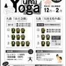 JR大森駅  大田区山王会館 ヨガ教室 YUMI YOGA
