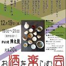 12月19日 お酒を楽しむ会~お酒と食事の相性編~