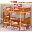 木製2段ベッド お譲りします