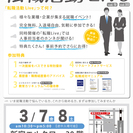 合同就職説明会、転職活動Live3月開催決定!!