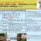 日本初!世界的ヨガ指導者のレッスン ゛TAICHI CORE201...