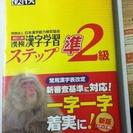 【漢検対策本】改訂二版ステップ準2級の画像
