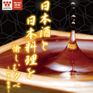 2/20 日本酒と日本料理を愉しむ夕べ ~如月の饗宴~