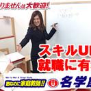 個別指導塾講師