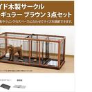 犬用 リッチェル スライド木製サークル レギュラー ブラウン 3点...