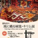 遊牧民の「風に織る絨毯・キリム展」 Tribal Rugs & K...