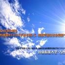 1/25(土)志高き仲間と出会える無料体験授業