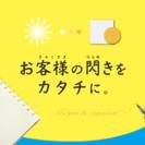 テレアポ 【管理職候補】  未経験者歓迎!