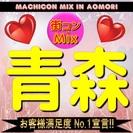 第3回 街コンMix in青森 - 【大人気企画】バレンタイン直前...