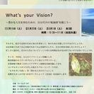 What's your Vision? 〜豊かな人生を歩むための自...