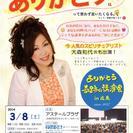 今 話題のスピリチュアリスト大森和代さんが広島で講演会!!【3/8...