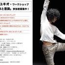 ■■鈴木ユキオ・ワークショップ「身体と意識」in京都■■